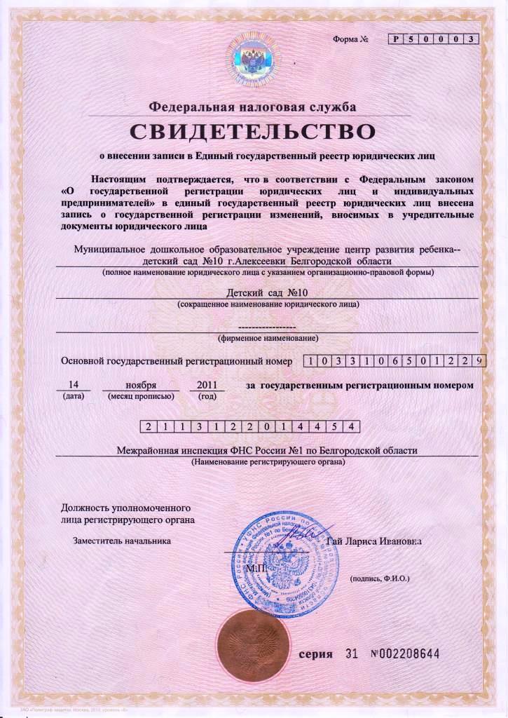 Свидетельство о внесении записи в ЕГРЮЛ-1