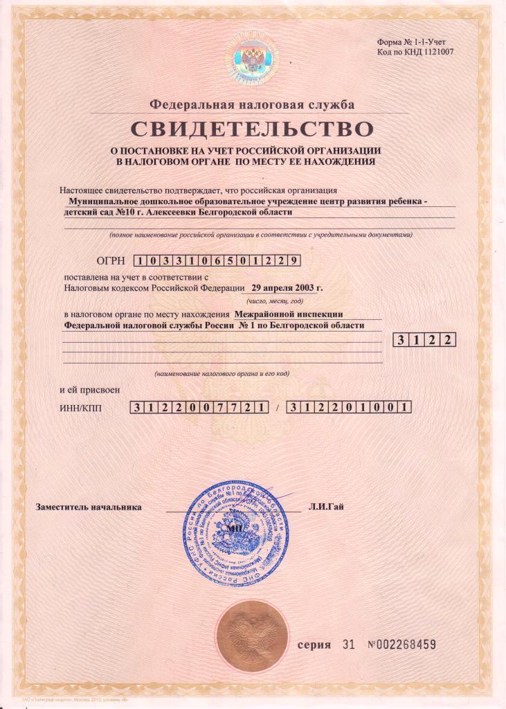 Свидетельство о постаноке на учет в налоговом органе по месту нахождения