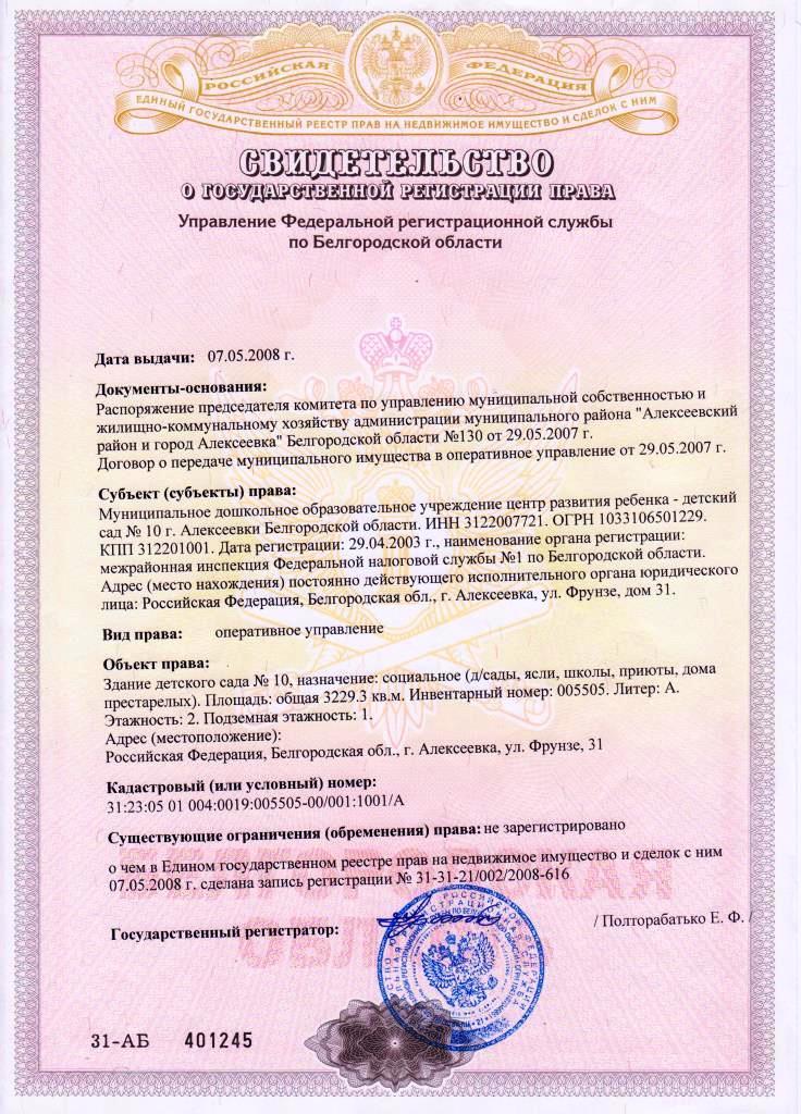 Сидетельство о гос. регистрации права. Здание ДС 10