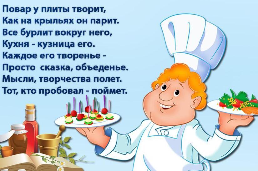 Поздравления с новым годом шеф повару