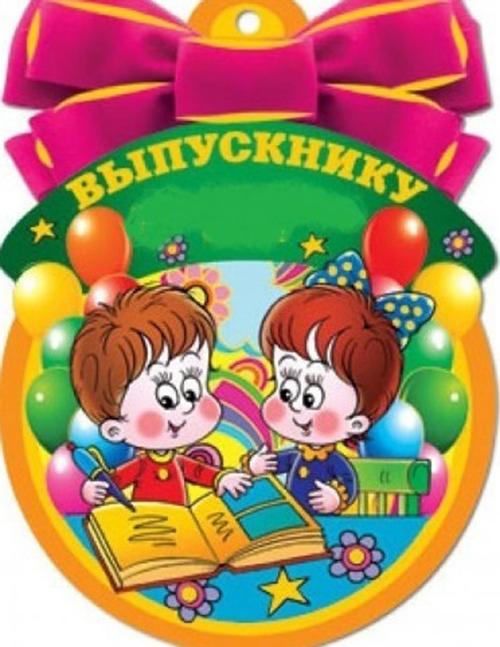 Медалька выпускнику детского сада
